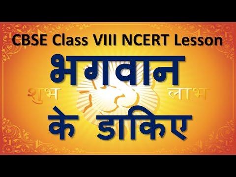 Bhagwan Ke Daakiye Class 8 Hindi CBSE NCERT Summary    भगवान के डाकिए