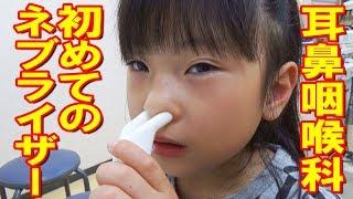 耳鼻咽喉科、初めてのネブライザー!【岡山キッズタレントsana(さな7歳)】