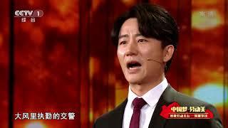 [中国梦·劳动美]情景讲述《你看!春天的花海》 讲述人:黄轩| CCTV