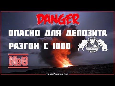 депозит 1000 рублей