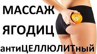Антицеллюлитный массаж ягодиц. Урок массажа.