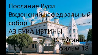 Послание Руси  Введенский Кафедральный собор  Фильм 18  АЗ БУКА ИЗТИНЫ
