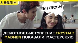 MadMen & Crystalz. Дневник Gakku Дауысы часть 5