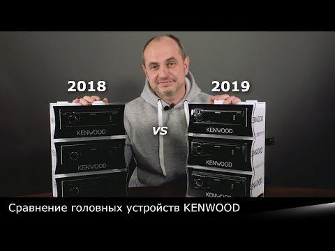 KENWOOD 2019: KMM-105GY/RY/AY, KMM-125, KMM-205. Обзор и сравнение с KENWOOD 2018.