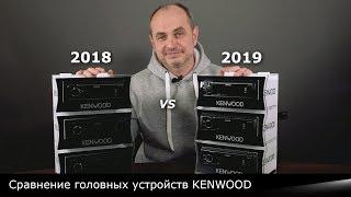 kENWOOD 2019: KMM-105GY/RY/AY, KMM-125, KMM-205. Обзор и сравнение с KENWOOD 2018