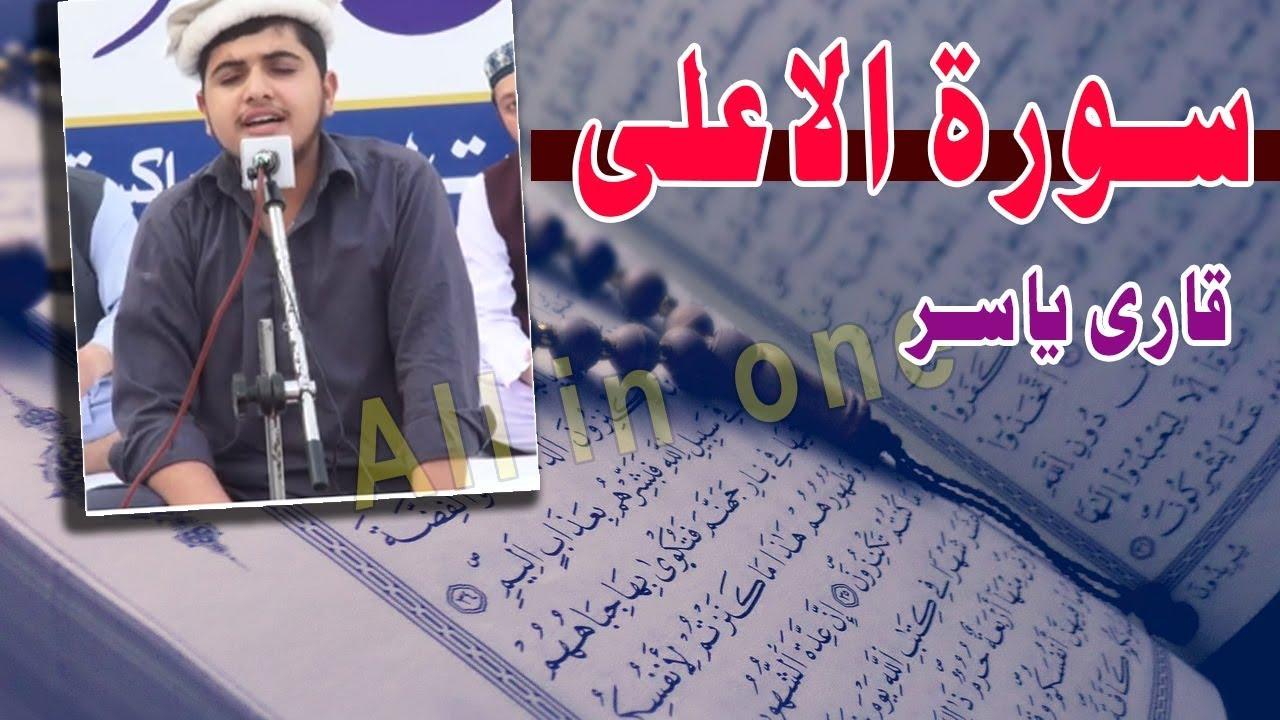 Young Qari  Best Quran Recitation in the World | Qari Yasir  سورۃ الاعلی۔  قاری یاسر