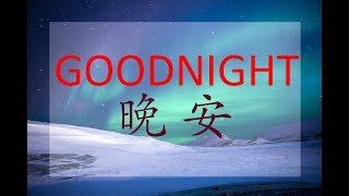How to Write Goodnight in Chinese Mandarin