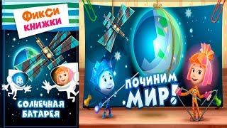 Детский уголок/Kids'Corner Фиксики Солнечная батарея Видео обзор