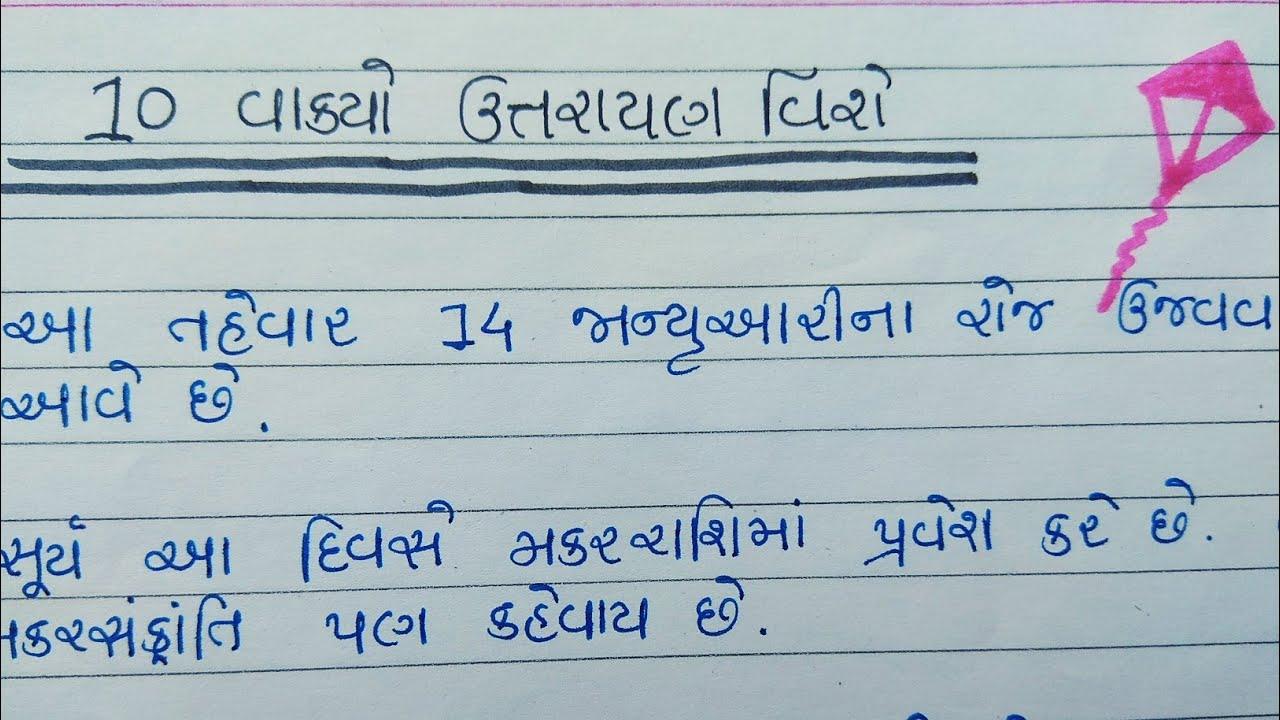 Essay on uttarayan in gujarati language hot to write a memo