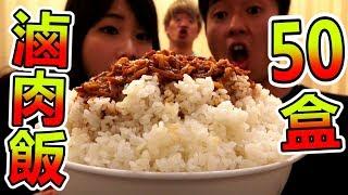 超級大胃女王!? 大胃王挑戰吃光50盒滷肉飯!