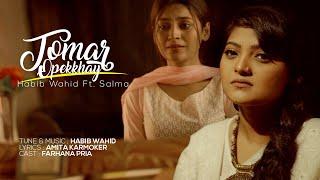 Tomar Opekkhay By Habib ft Salma Mp3 Song Download