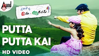 Putta Putta Full song from Naanu Nanna Kanasu. Feat. Praksh Raj &  Amulya, Sithara