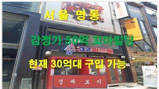 서울 명동 근린시설 경매. 명동꼬마빌딩. 시세대비 반토…