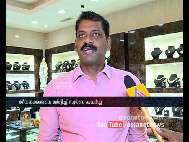 Jewellery employee kidnapped and robbed in Kozhikode city | FIR 26 Oct 2015