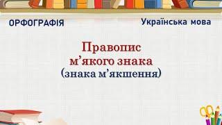 Правопис ь (знака м'якшення)