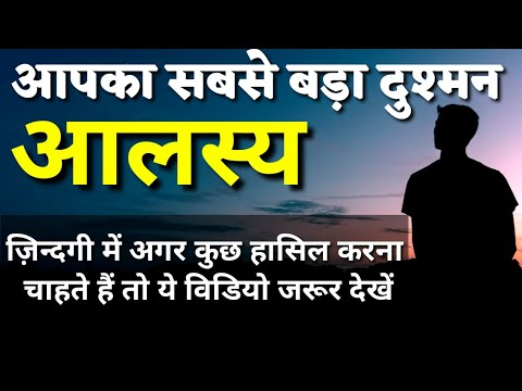 आलस कैसे दूर करें | How to overcome laziness | Motivational speech | inspirational quotes