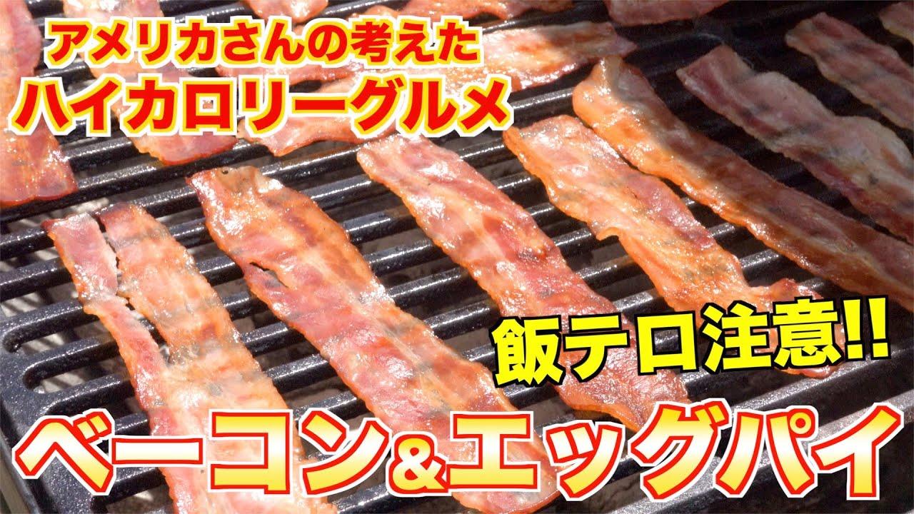 【朝食にオススメ】ベーコンエッグパイの魅力と作り方
