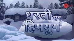 Shimla, Manali, Kufri, Narakanda receive snowfall; Himachal Pradesh residents shiver