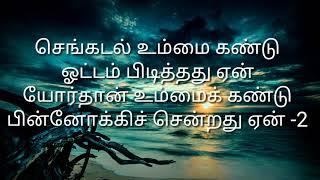 Father Berchmans new song   koodume Ellam koodume karaoke   Tamil Christian song karaoke  HD