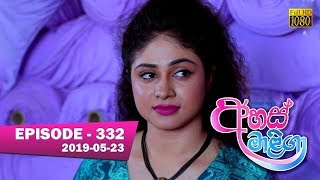 Ahas Maliga | Episode 332 | 2019-05-23
