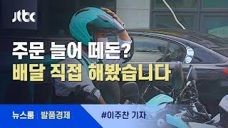 [발품경제] 주문 늘어 쉽게 떼돈?…오토바이 배달 직접…