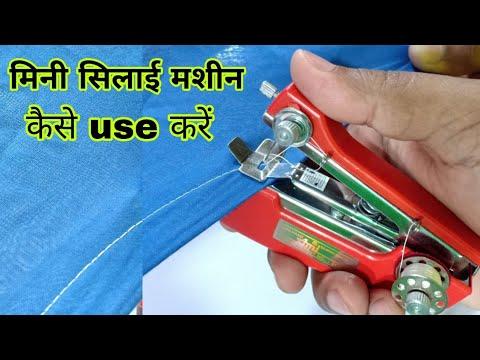 Mini sewing machine| मिनी सिलाई मशीन| How to use mini sewing machine
