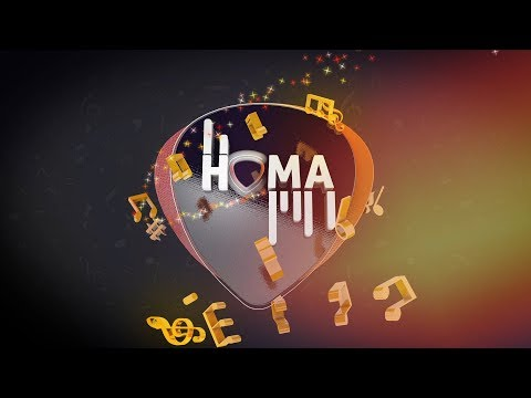 #Live HOMA TVE  - Harmonize ( Episode 1 ) Part B