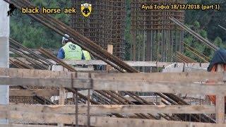 AEK F.C football stadium construction ΑΓΙΑ ΣΟΦΙΑ 18-12-2018 (P  1 από 2) Από ψηλά....