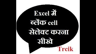 How to find Blank Cell in Excel Trick (Hindi)