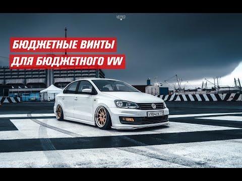 Винтовая подвеска VW Polo Sedan. Что лучше TA-Technix или Jom Redline?