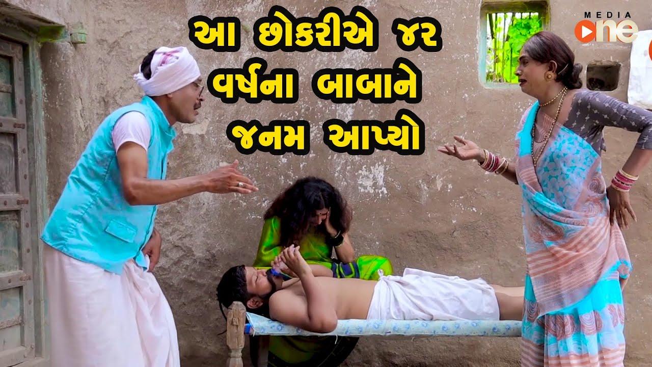 Aa Chokariye 42 Varshna Baba Ne Janam Aapyo  | Gujarati Comedy | One Media | 2021