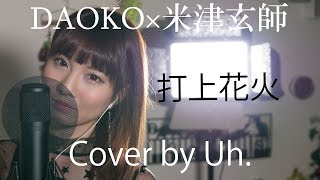 Video DAOKO × 米津玄師『打上花火』 cover by Uh. download MP3, 3GP, MP4, WEBM, AVI, FLV November 2017