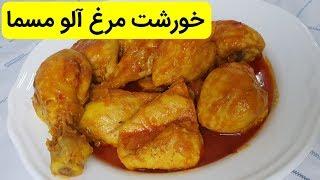 پخت خورشت مرغ آلو مسما  -  PersianFood
