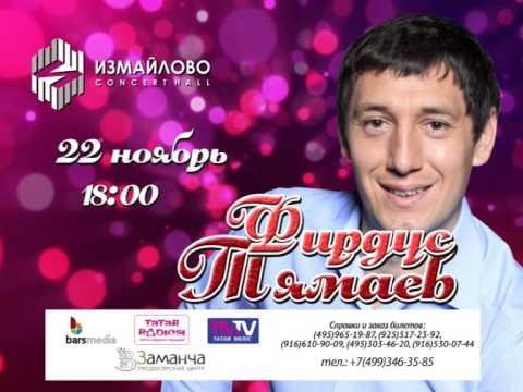 22 ноября 2014 - Фирдус Тямаев с новой программой в Москве!