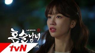 [예고] 하석진-공명, 형제 사이 발각! tvN혼술남녀 15화 예고
