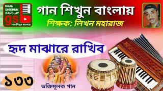 Download Video Hrid Majhare Rakhibo; গান শিখুন বাংলায়; Gaan Shikhun Banglay; Learn Music in Bangla; gsb MP3 3GP MP4