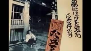 なぎら健壱 - 1973年の想い出