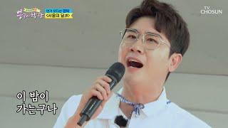 고독한 영탁王의 노래 '서울의 달' ♫ [뽕숭아학당] …