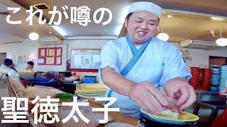 満席怒涛の注文でも一人でさばく回転寿司「魚心」が聖徳太子を超える!