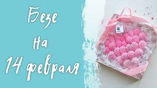 Нежное безе в форме сердечка/ Сладкий подарок на 14 февраля/ Простой рецепт меренги в своими руками