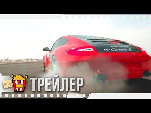 ДРАЙВ — Русский трейлер (Субтитры) | 2019 | Новые трейлеры