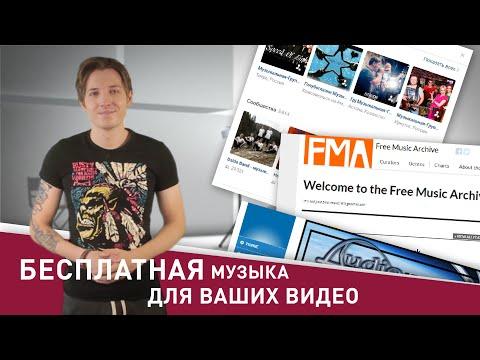 видео: Бесплатная музыка для ваших видео и фильмов