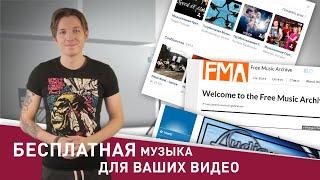 Download Бесплатная музыка для ваших видео и фильмов Mp3 and Videos