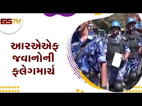 Ahmedabad : એરપોર્ટ આસપાસ આરએએફ જવાનોની ફલેગમાર્ચ | Gstv Gujarati News