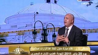 بالفيديو.. «بكري»: «العادلي» طلب نزول الجيش يوم 28 يناير بعد انهيار الشرطة