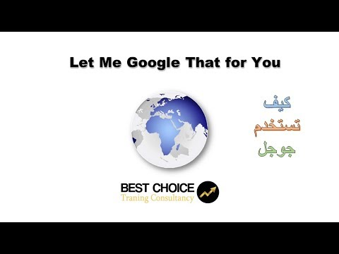 Google Search Let Me Google That for You Arabic NCR (No Country redirection)