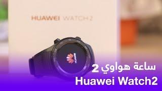 استعراض ساعة هواوي 2 - Huawei Watch 2