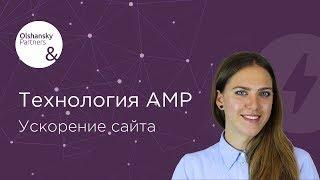 AMP - Особенности технологии ускоренных страниц | Кейсы | Катерина Кокарева