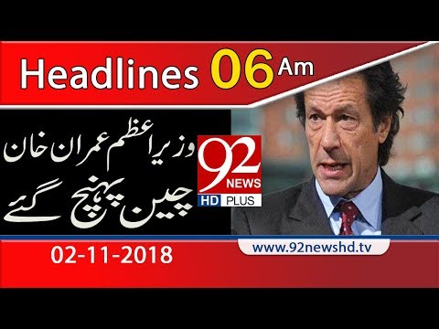 News Headlines | 6:00 AM | 2 Nov 2018 | 92NewsHD