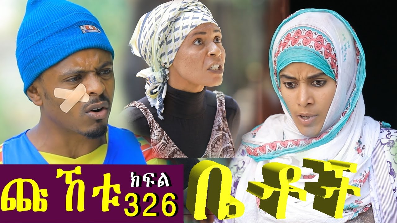 "Download Betoch | ""ጩኸቱ ""Comedy Ethiopian Series Drama Episode 326"